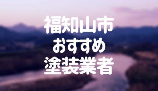 京都府福知山市の「外壁塗装・屋根塗装」おすすめ業者を一覧で紹介!