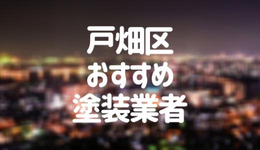 福岡県北九州市戸畑区の「外壁塗装・屋根塗装」おすすめ業者を一覧で紹介!