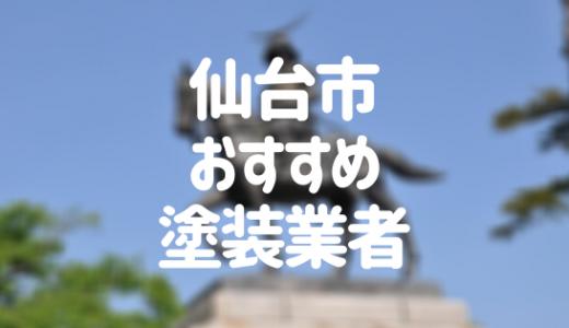宮城県仙台市の「外壁塗装・屋根塗装」おすすめ業者を一覧で紹介!
