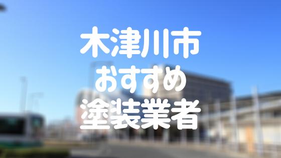 京都府木津川市「外壁塗装・屋根塗装」おすすめ業者を一覧で紹介!