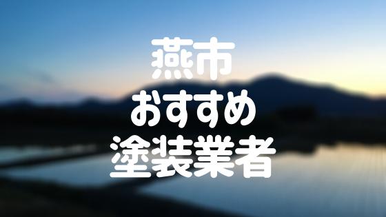 新潟県燕市の「外壁塗装・屋根塗装」おすすめ業者を一覧で紹介!