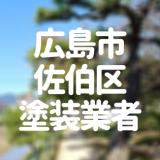広島県広島市佐伯区の「外壁塗装・屋根塗装」おすすめ業者を一覧で紹介!