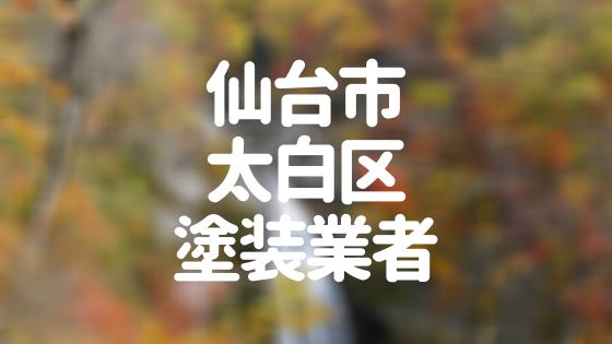 宮城県仙台市太白区の「外壁塗装・屋根塗装」おすすめ業者を一覧で紹介!