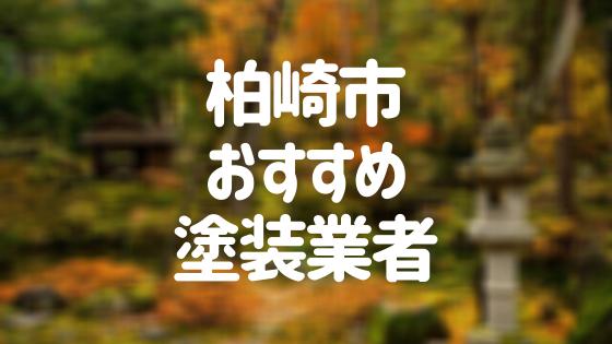 新潟県柏崎市の「外壁塗装・屋根塗装」おすすめ業者を一覧で紹介!
