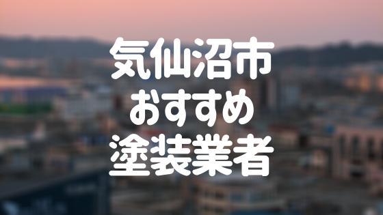 宮城県気仙沼市「外壁塗装・屋根塗装」おすすめ業者を一覧で紹介!