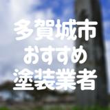 宮城県多賀城市の「外壁塗装・屋根塗装」おすすめ業者を一覧で紹介!