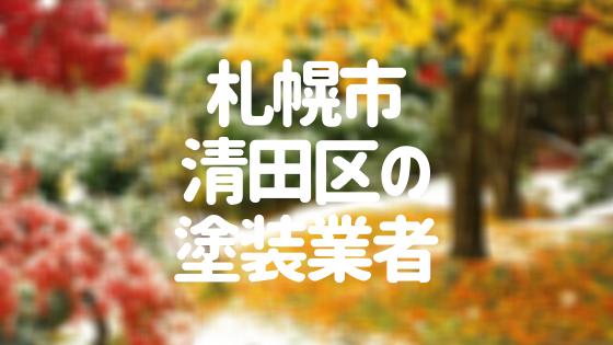 北海道札幌市清田区の「外壁塗装・屋根塗装」おすすめ業者を一覧で紹介!