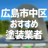 広島県広島市中区の「外壁塗装・屋根塗装」おすすめ業者を一覧で紹介!