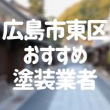 広島県広島市東区の「外壁塗装・屋根塗装」おすすめ業者を一覧で紹介!