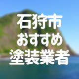 北海道石狩市の「外壁塗装・屋根塗装」おすすめ業者を一覧で紹介!