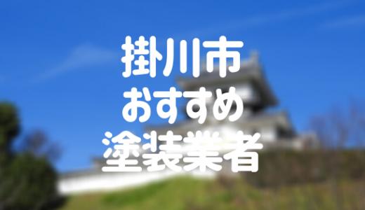 静岡県掛川市の「外壁塗装・屋根塗装」おすすめ業者を一覧で紹介!