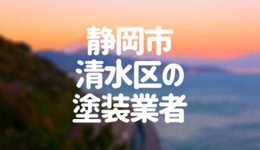 静岡県静岡市清水区の「外壁塗装・屋根塗装」おすすめ業者を一覧で紹介!