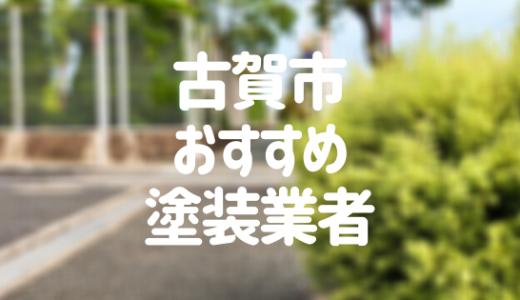 福岡県古賀市の「外壁塗装・屋根塗装」おすすめ業者を一覧で紹介!