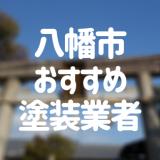 京都府八幡市の「外壁塗装・屋根塗装」おすすめ業者を一覧で紹介!