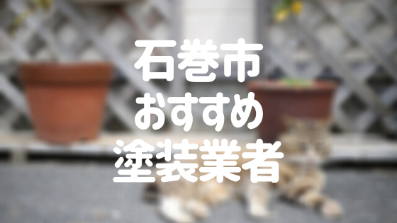宮城県石巻市の「外壁塗装・屋根塗装」おすすめ業者を一覧で紹介!