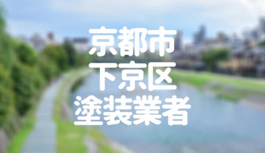 京都府京都市下京区の「外壁塗装・屋根塗装」おすすめ業者を一覧で紹介!