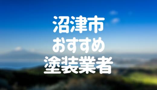 静岡県沼津市の「外壁塗装・屋根塗装」おすすめ業者を一覧で紹介!