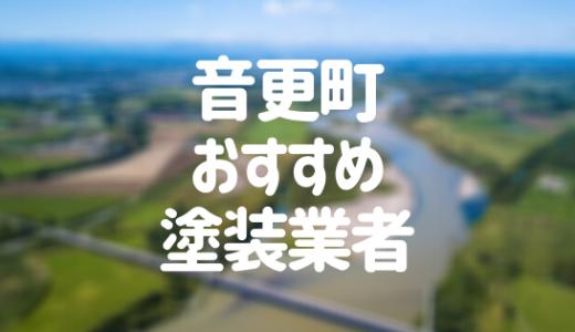 北海道音更町の「外壁塗装・屋根塗装」おすすめ業者を一覧で紹介!