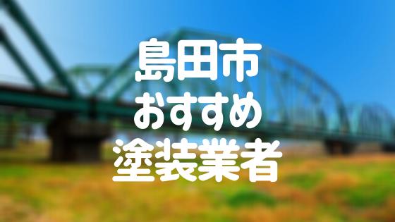 静岡県島田市の「外壁塗装・屋根塗装」おすすめ業者を一覧で紹介!