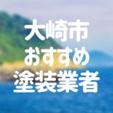 宮城県大崎市の「外壁塗装・屋根塗装」おすすめ業者を一覧で紹介!