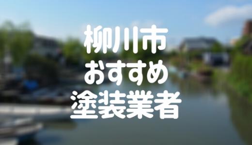 福岡県柳川市の「外壁塗装・屋根塗装」おすすめ業者を一覧で紹介!