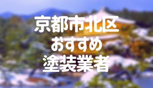 京都府京都市北区の「外壁塗装・屋根塗装」おすすめ業者を一覧で紹介!