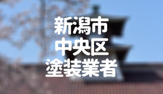 新潟県新潟市中央区の「外壁塗装・屋根塗装」おすすめ業者を一覧で紹介!