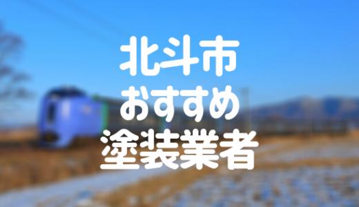 北海道北斗市の「外壁塗装・屋根塗装」おすすめ業者を一覧で紹介!