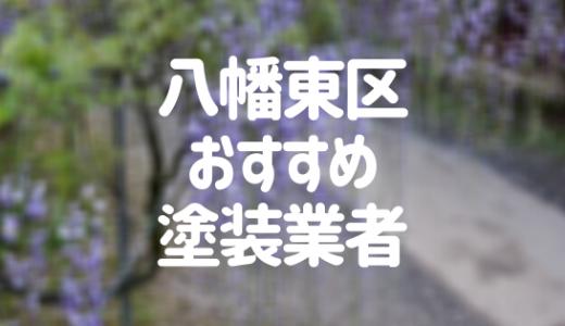福岡県北九州市八幡東区の「外壁塗装・屋根塗装」おすすめ業者を一覧で紹介!
