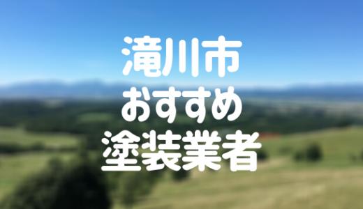北海道滝川市の「外壁塗装・屋根塗装」おすすめ業者を一覧で紹介!