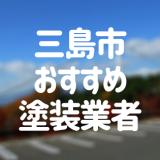 静岡県三島市の「外壁塗装・屋根塗装」おすすめ業者を一覧で紹介!