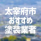 太宰府市おすすめ塗装業者