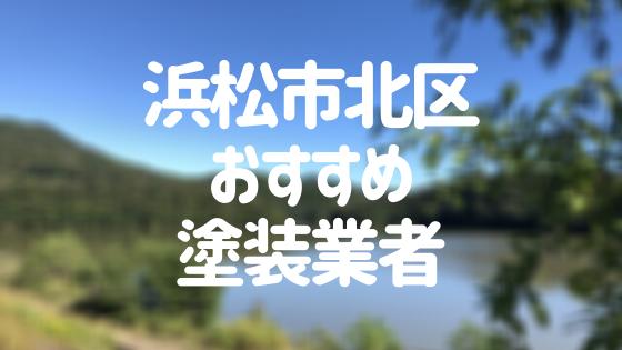 静岡県浜松市北区の「外壁塗装・屋根塗装」おすすめ業者を一覧で紹介!