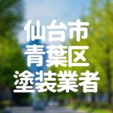 宮城県仙台市青葉区の「外壁塗装・屋根塗装」おすすめ業者を一覧で紹介!