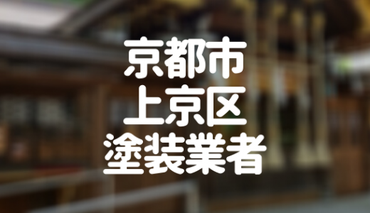 京都府京都市上京区の「外壁塗装・屋根塗装」おすすめ業者を一覧で紹介!