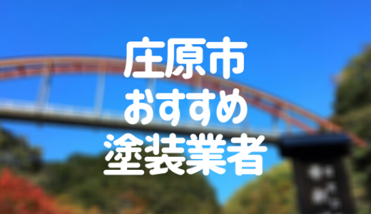 広島県庄原市の「外壁塗装・屋根塗装」おすすめ業者を一覧で紹介!