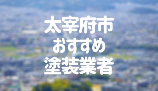 福岡県太宰府市の「外壁塗装・屋根塗装」おすすめ業者を一覧で紹介!