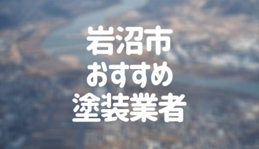 宮城県岩沼市の「外壁塗装・屋根塗装」おすすめ業者を一覧で紹介!