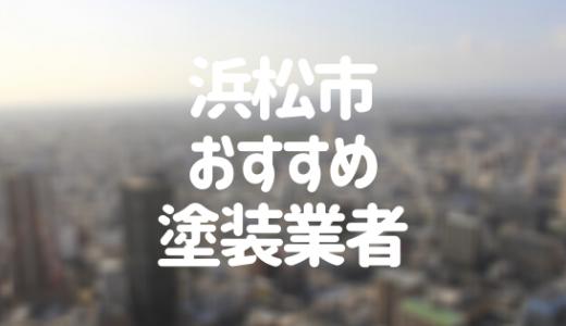 静岡県浜松市の「外壁塗装・屋根塗装」おすすめ業者を一覧で紹介!