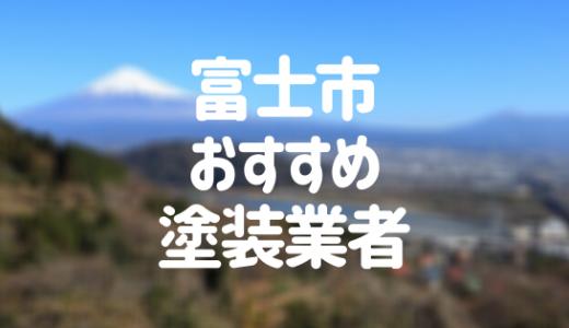 静岡県富士市の「外壁塗装・屋根塗装」おすすめ業者を一覧で紹介!