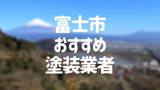 富士市おすすめ塗装業者