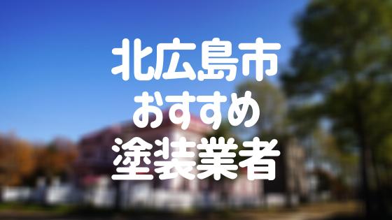 北広島市おすすめ塗装業者