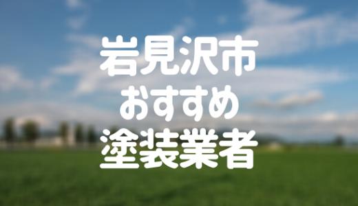 北海道岩見沢市の「外壁塗装・屋根塗装」おすすめ業者を一覧で紹介!