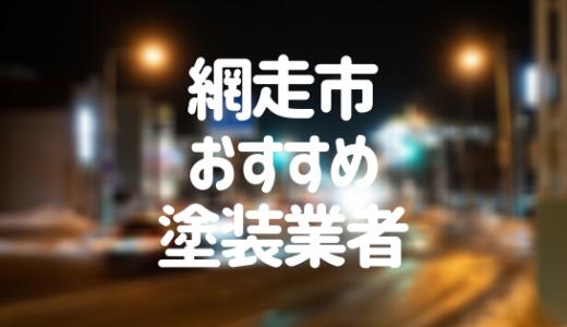 北海道網走市の「外壁塗装・屋根塗装」おすすめ業者を一覧で紹介!