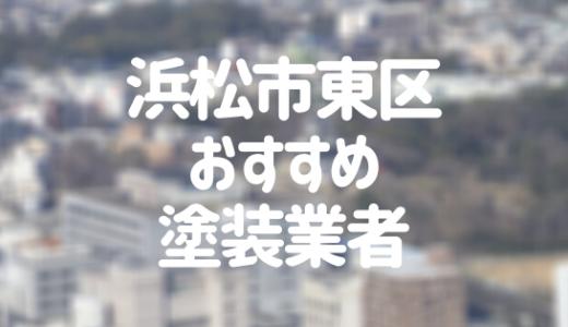 静岡県浜松市東区の「外壁塗装・屋根塗装」おすすめ業者を一覧で紹介!