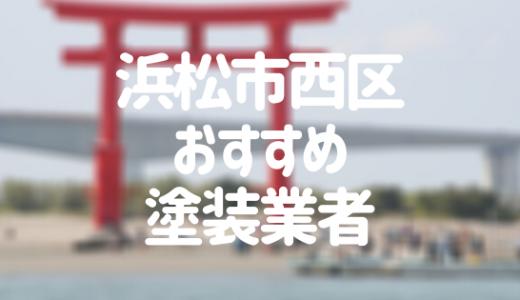 静岡県浜松市西区の「外壁塗装・屋根塗装」おすすめ業者を一覧で紹介!