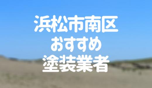 静岡県浜松市南区の「外壁塗装・屋根塗装」おすすめ業者を一覧で紹介!