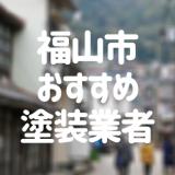 広島県福山市の「外壁塗装・屋根塗装」おすすめ業者を一覧で紹介!