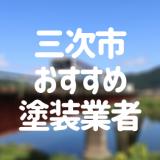 広島県三次市の「外壁塗装・屋根塗装」おすすめ業者を一覧で紹介!