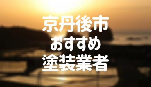 京都府京丹後市「外壁塗装・屋根塗装」おすすめ業者を一覧で紹介!